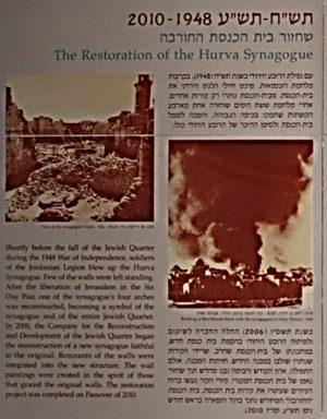 שחזור החורבה שלט בכניסה לבית הכנסת